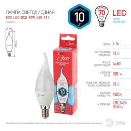 ECO LED BXS-10W-840-E14 ЭРА (диод, свеча на ветру, 10Вт, нейтр, E14) (10/100/2800)