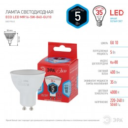 ECO LED MR16-5W-840-GU10 ЭРА (диод, софит, 5Вт, нейтр, GU10) (10/100/4800)