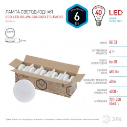 ECO LED GX-6W-840-GX53  (10-PACK) ЭРА (диод, таблетка, 6Вт, нейтр, GX53) (10/100/5600)